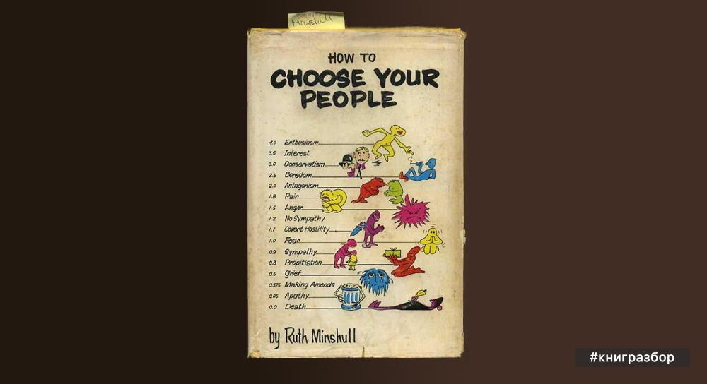 Рут Миншулл — Как выбирать своих людей